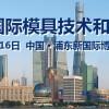 2017 中国国际模具技术和设备展览会