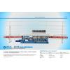 MLZ-1045玻璃多功能45°直线磨边机