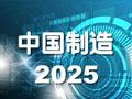 工信部将加快推动新兴产业政策规划落实