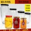 罐头瓶大号玻璃瓶密封罐空瓶盖子耐高温家用500ml带盖 圆形