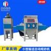 宏耀小型自动输送式喷砂机压铸件自动玻璃喷砂机厂家